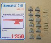 120mm Canet Geschütz auf Canet-Lafette (12 Stück)