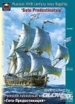 "Russian XVIII ""Goto Predestinatsia"" Russian XVII Century Navy Sailing Ship"