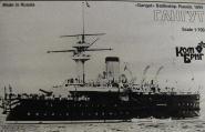 Gangut Battleship, 1894