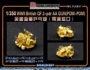 British QF 2-pdr AA GUN(POM-POM)