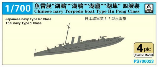 Chinese Navy Torpedo Boat Hu Peng class
